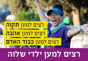קבוצת שלוה במרתון ירושלים